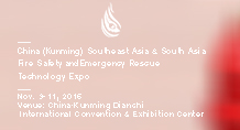 China (Kunming) Southeast Asia & South  Asia Fire Safety and Emergency Rescue Technology Expo 2016